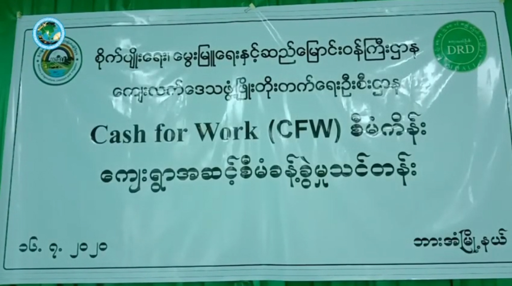 Cash for Work