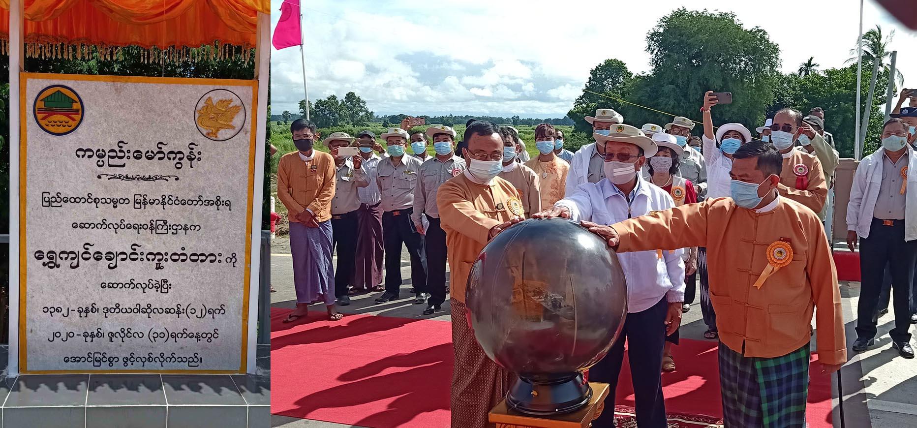 Union Minister U Han Zaw (C), Bago Region Chief Minister U Win Thein (R) and Hluttaw Speaker U Khin Maung Yin (L) unveil the Shwekyin Creek-Crossing Bridge Plaque on 31 July 2020.Photo: MNA