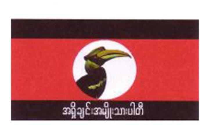 Asho Chin National Party