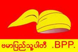 Bamar People's Party presents its policy, stance and work programmes
