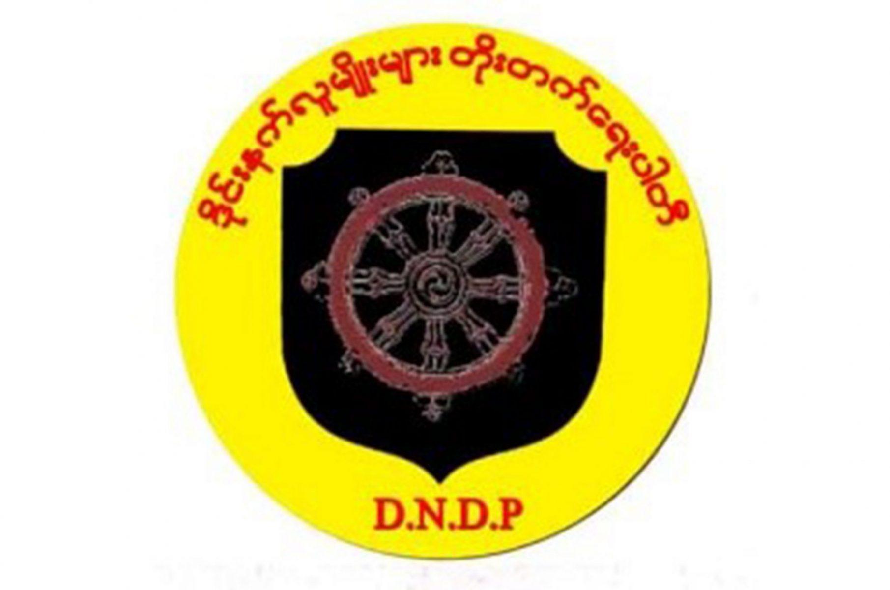 Daingnet National Development Party Logo scaled