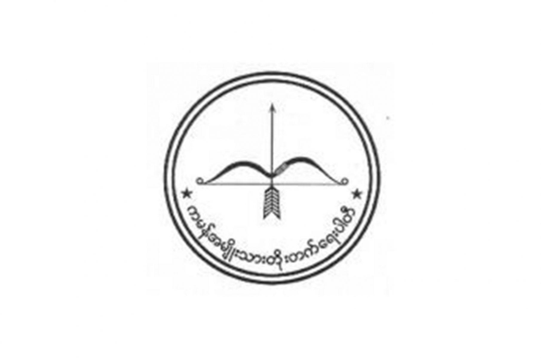 Kaman National Devlopment Party Logo scaled