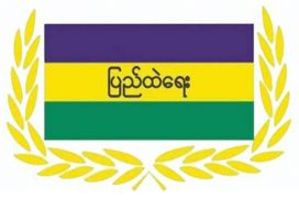 Message from Chairman of Central Body  for Suppression of Trafficking in Persons, Union Minister for Home Affairs, Lieutenant General Soe Htut  on the Commemoration of the 8th Anniversary of the Anti-Trafficking in Persons Day of Myanmar