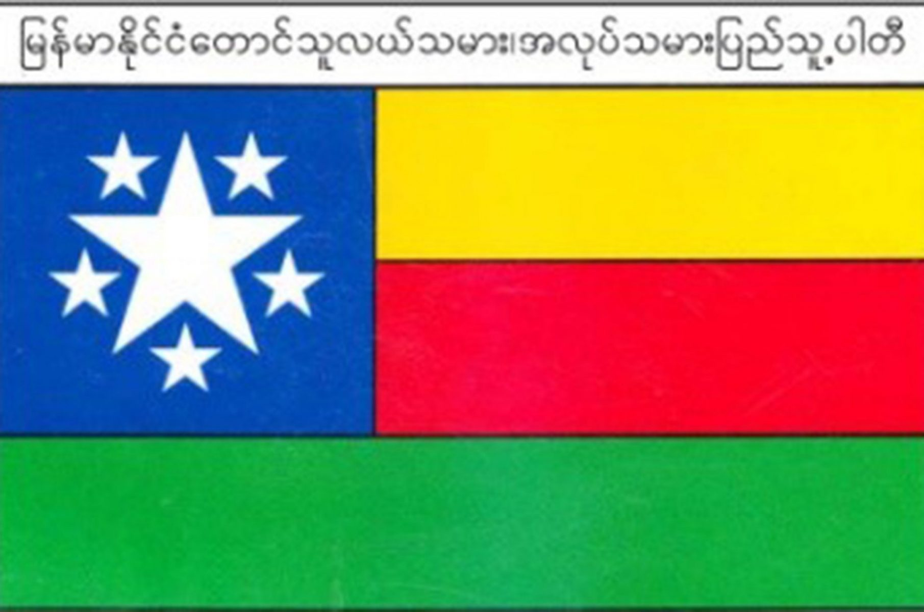 Peoples Party of Myanmar Farmers and Workers PPMFW Logo scaled