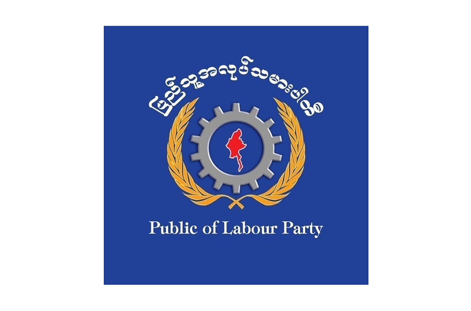 Public of Labour Party PLP Logo