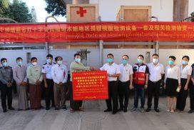 Shweli Red Cross Society donates COVID-19 test kits to Muse