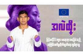 European Union multimedia campaign A Le Htoe raises action for gender equality in Myanmar