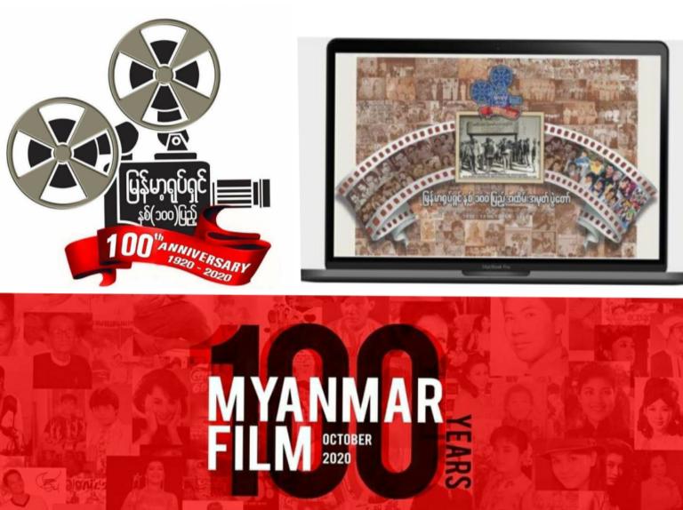 မြန်မာ့ရုပ်ရှင်နှစ် ၁၀၀ ပြည့် အထိမ်းအမှတ် FACEBOOK စာမျက်နှာသစ်နှင့် WEBSITE မှာကြည့်ရှုနိုင်ပြီ