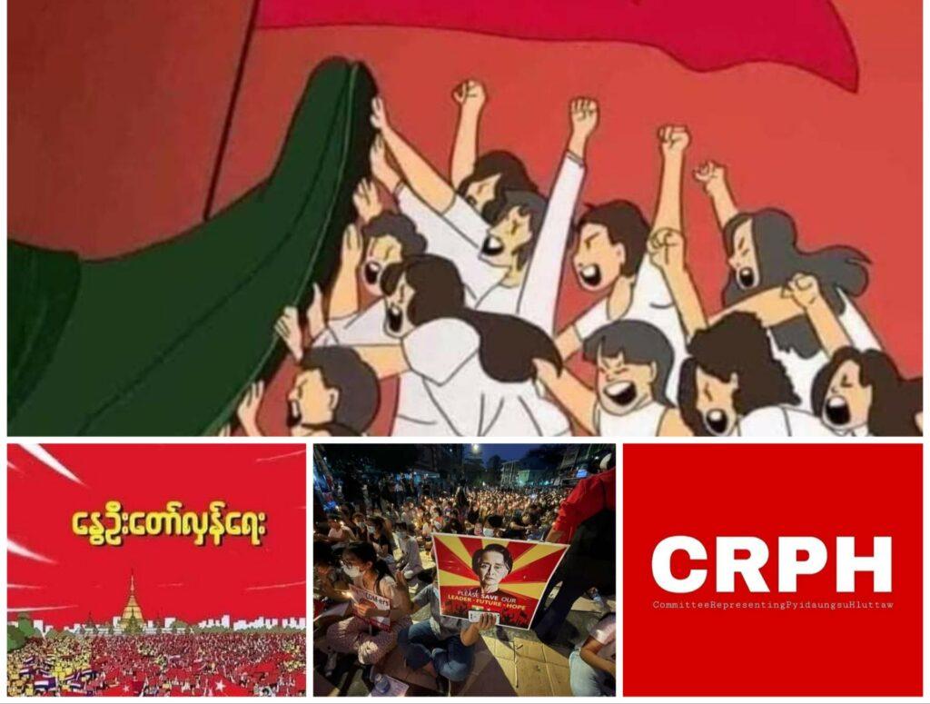 """"""" မြန်မာ့အရေးနှင့်ရွေးချယ်ခံအစိုးရသစ်"""""""